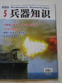 兵器知识2020.5【略有受潮】