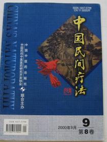 中国民间疗法2000年9月第8卷