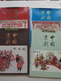 中国京剧2001年3.4.5.6期【4本合售】