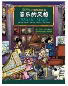 全新正版图书 漫画小小钢琴演奏家—音乐的风格彼得·克拉吉奥上海音乐出版社9787552308525 钢琴演奏儿童读物时代蔚蓝书店