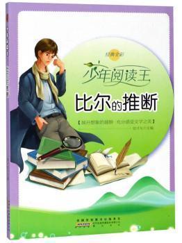 比尔的推断(经典全彩)/少年阅读王