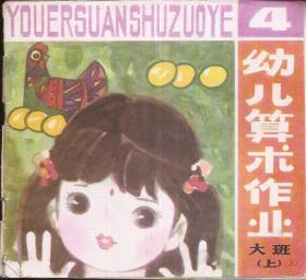 幼儿算术作业.大班.上.中国少年儿童出版社1982年1版1印