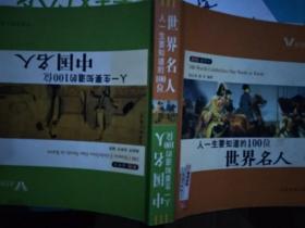 人生必知书系.人一生要知道的100位世界名人+ 100位中国名人.2005年1版1印