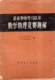 北京市中学1964年 数学物理竞赛题解