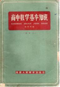 高中数学基本知识(修订本)