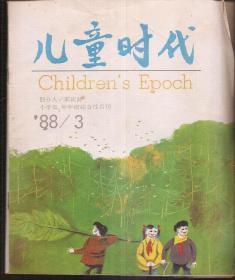 儿童时代1988年第3期.总第566期.创办人宋庆龄