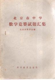 北京市中学数学竞赛试题汇集.1964年1版1印