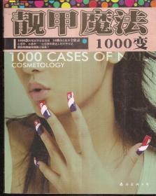 美人坊05:靓甲魔法1000变