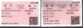 2012年火车票2张.详看书影