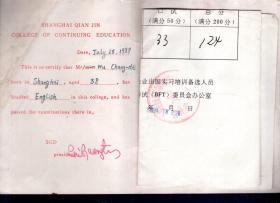 上海前进业余进修学院结业证书