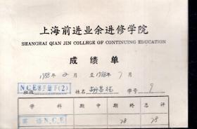 上海前进业余进修学院成绩单
