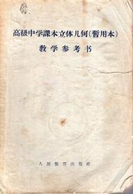 高级中学课本立体几何(暂用本)教学参考书.1961年1版1印.仅1700册
