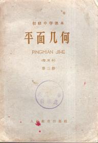 初级中学课本:平面几何(暂用本).第2册