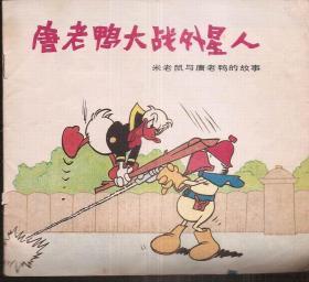 唐老鸭大战外星人.米老鼠与唐老鸭的故事.上海人民美术出版社1987年1版1印