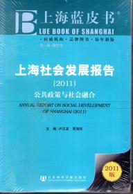 上海蓝皮书.上海社会发展报告.2011.公共政策与社会融合.全新未拆封