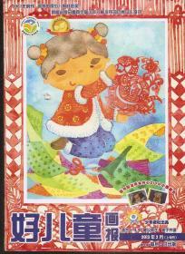好儿童画报2013年第4、16期.总第868、880期.2册合售