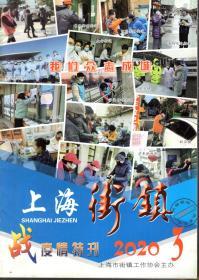 上海街镇.2020年第3、4期.战疫情特刊.2册合售