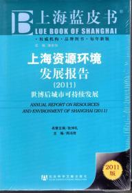 上海蓝皮书.上海资源环境发展报告.2011.世博后城市可持续发展.全新未拆封