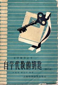 自学辅导丛书:自学代数的钥匙(高中组)