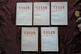 32开横版白皮《毛泽东选集》1-5卷,都是河南第1次印刷;其中1-4卷1966年河南第1次印刷、第五卷1977年4月河南第1次印刷。详见图片。(H-01030)