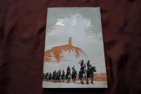 七十年代大32软精装诗集《延安颂》增订本(H--01017)