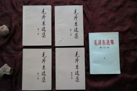 32开《毛泽东选集》1-5卷,都是北京六O三厂印刷;其中1-4卷是1991年6月北京六O三厂第1次印刷,第五卷是1977年4月第1次印刷。(货号H-01027)详见图片