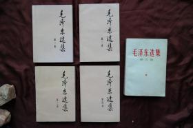 32开《毛泽东选集》1-5卷,其中1-4卷是1991年6月北京六O三厂第1次印刷,第五卷是河南洛阳1977年4月第1次印刷。(货号H-01028)详见图片