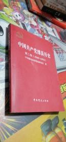 中国共产党滦县历史 第二卷(1949 - 1978)