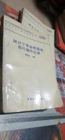 陕甘宁革命根据地银行编年纪事