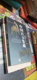中国古玉鉴赏