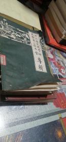 河北历史教学研究会第二届年会专辑