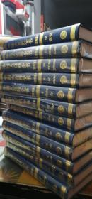 中国大百科全书(简明版)全十二卷