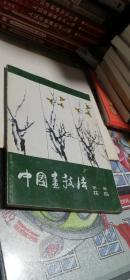 中国画技法 第一册花鸟