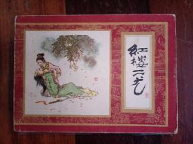 连环画 上海版《红楼二尤》红楼梦之九 缺本