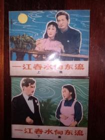 连环画中电版《一江春水向东流》上下册