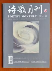 诗歌月刊 2014年第5期 (总第162期)