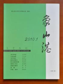象山港文艺丛刊 2010年第1期