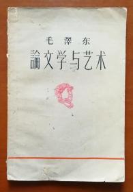 毛泽东 论文学与艺术
