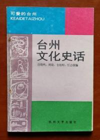 台州文化史话