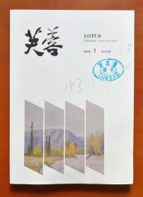 芙蓉杂志 2018.1