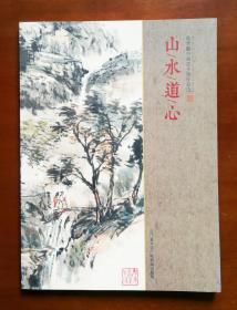 山水道心(陈梦麟书画作品选)