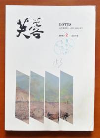 芙蓉杂志 2018.2