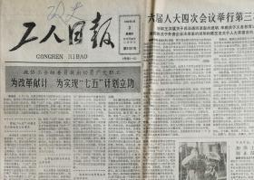 工人日报 1986.4.3