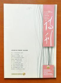 """诗刊 2011年9月号上半月刊(总第624期) 诗刊社第二届""""青春回眸""""诗会作品辑"""