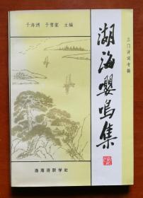 湖海嘤鸣集(三门诗词专辑)