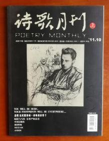 诗歌月刊 2011年第10期 (总第131期)