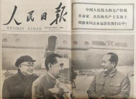 人民日报 1977.1.8 纪念敬爱的周恩来总理逝世一周年;深切怀念敬爱的周总理(图片)
