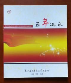 五年巡礼 象山县文学艺术界联合会