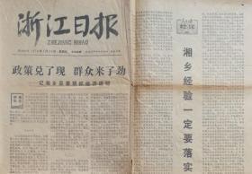 浙江日报 1978.7.28 肖克:人民的光荣——深切怀念敬爱的朱德委员长