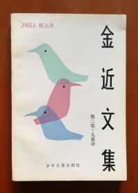 金近文集 第二卷 儿童诗